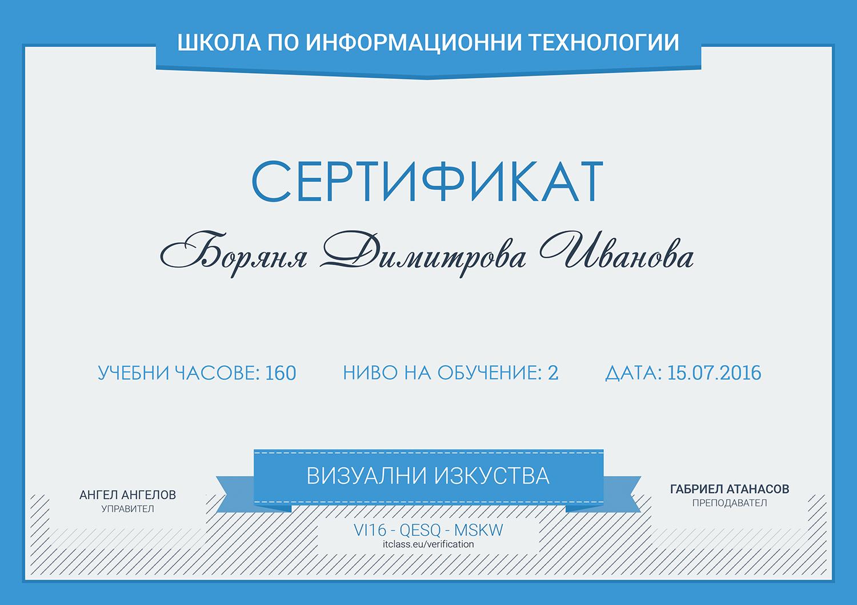 Сертификат визуални изкуства - Школа по информационни технологии