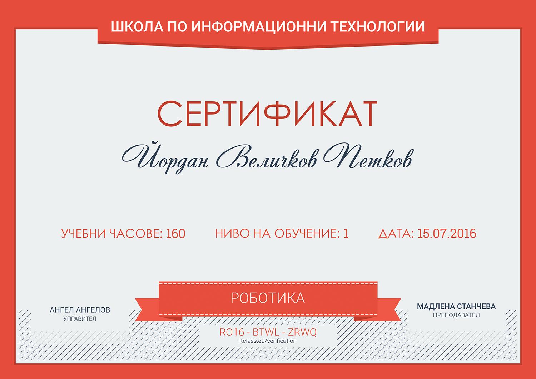 Сертификат роботика - Школа по информационни технологии
