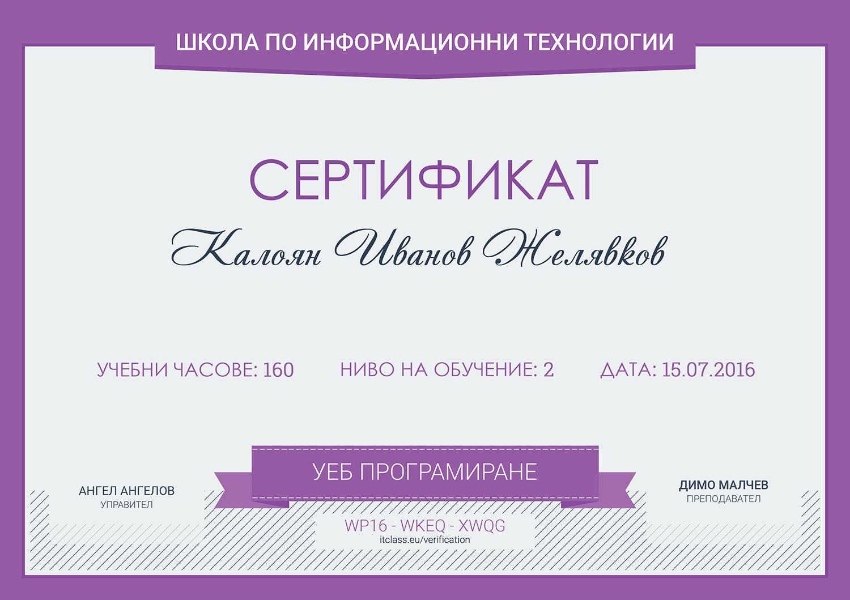 Сертификат уеб програмиране - Школа по информационни технологии